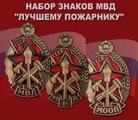 """Набор знаков МВД """"Лучшему пожарнику"""""""