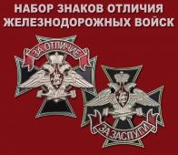 Набор знаков отличия Железнодорожных войск