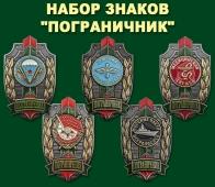 """Набор знаков """"Пограничник"""""""