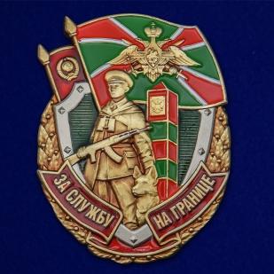 """Знак """"За службу на границе"""" №2405"""