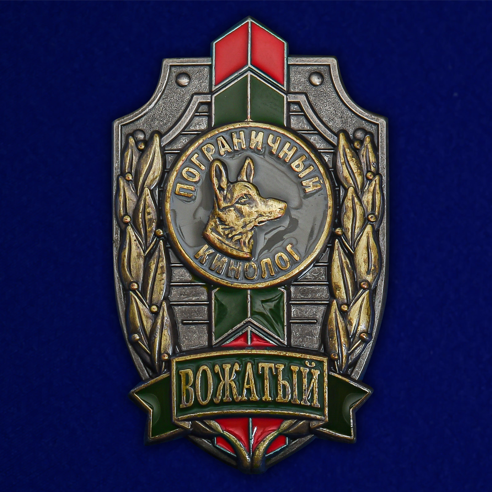 """Знак """"Вожатый. Пограничный кинолог"""" №2521"""