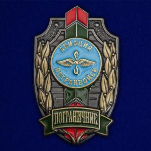 """Знак """"Пограничник Авиации Погранвойск"""" №2520"""