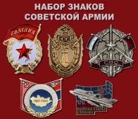Набор знаков Советской Армии