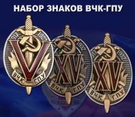Набор знаков ВЧК-ГПУ