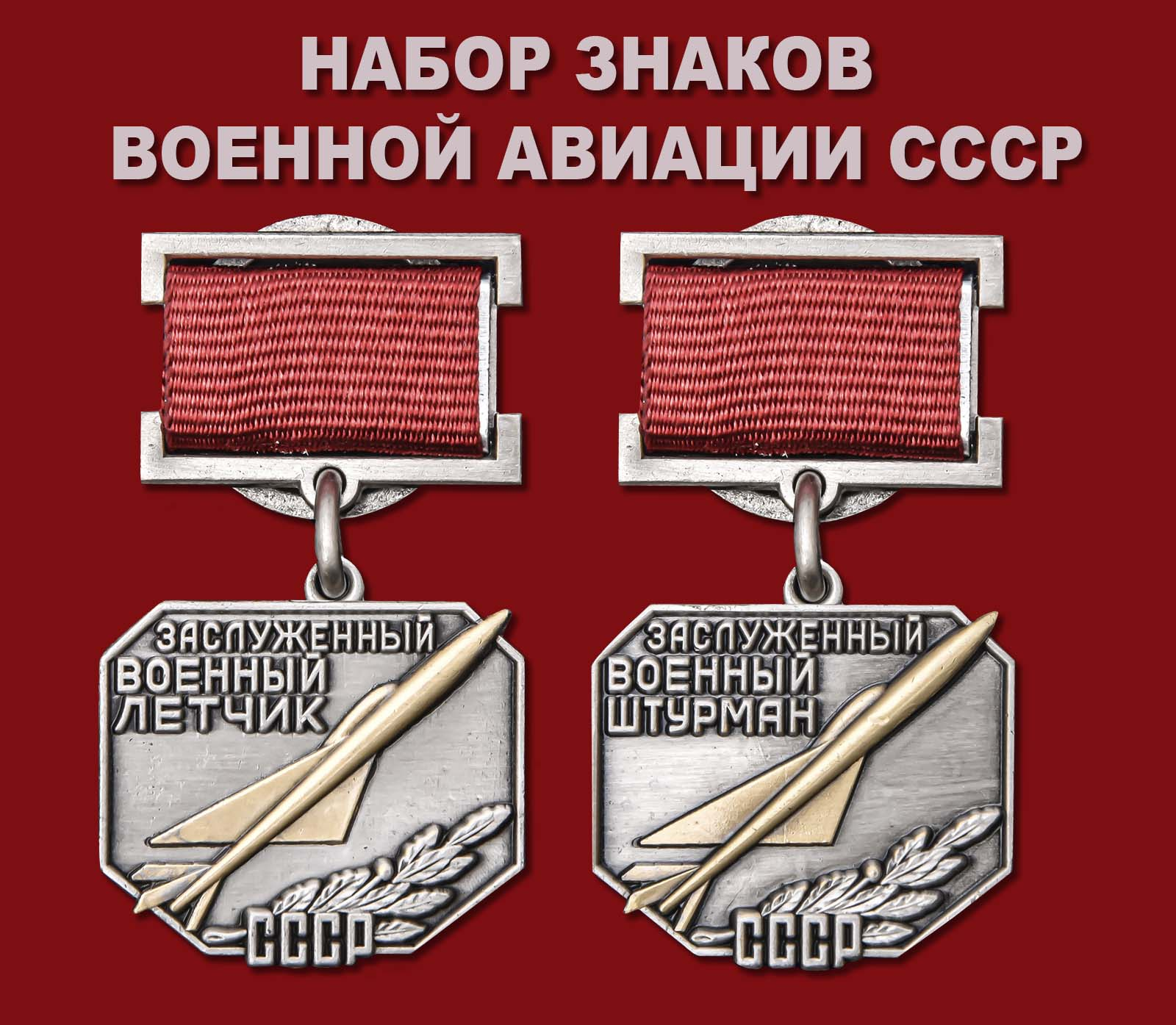 Набор знаков Военной авиации СССР