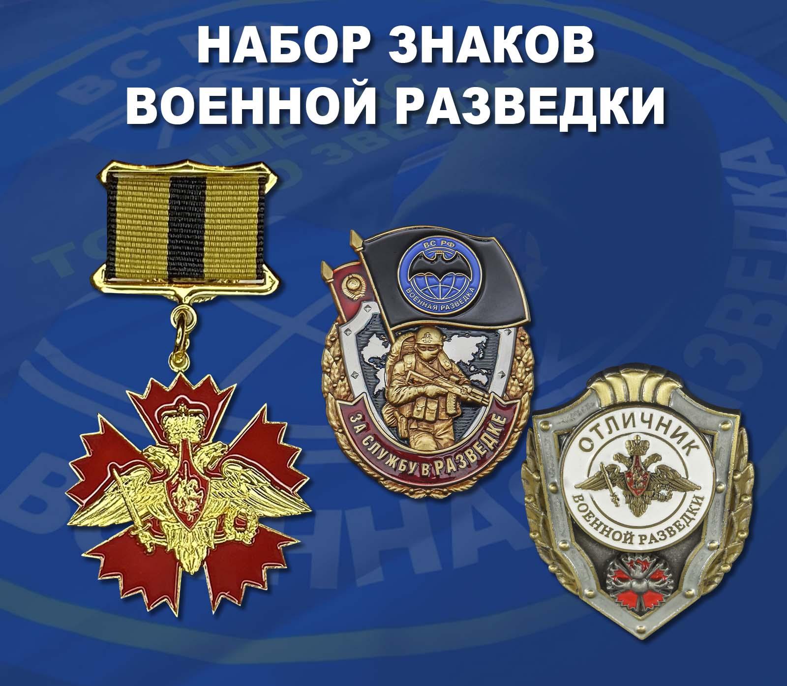 Набор знаков Военной разведки