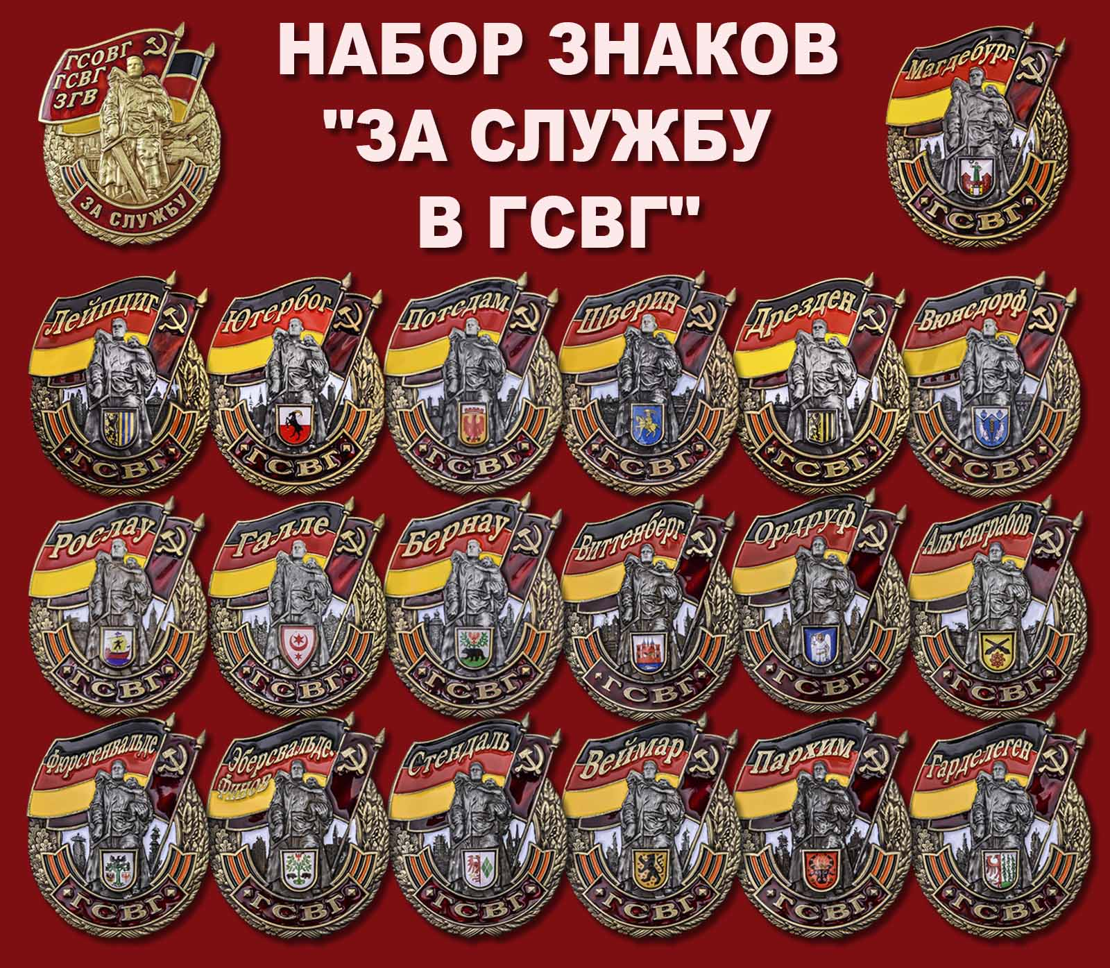 "Набор знаков ""За службу в ГСВГ"""