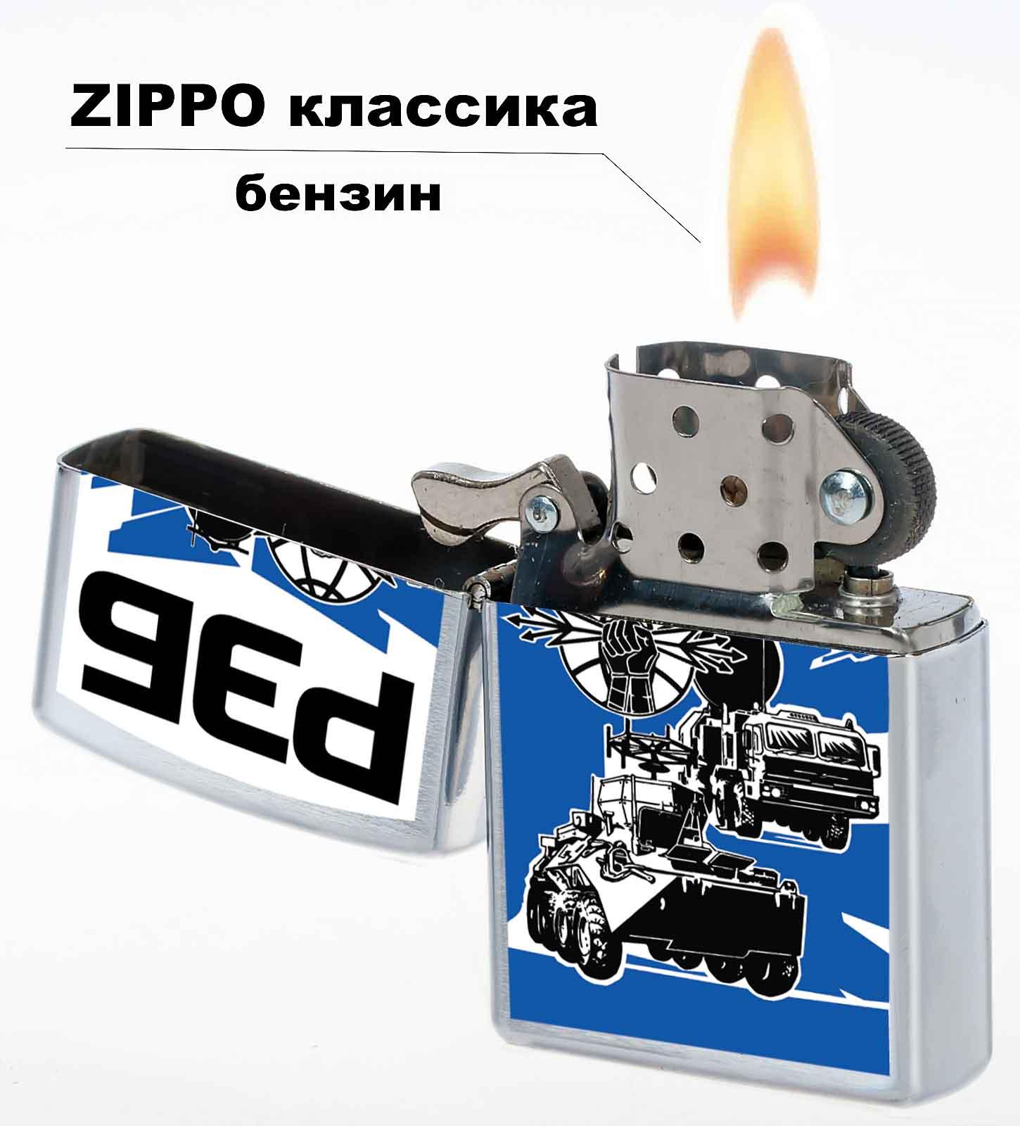 """Купить надежную бензиновую зажигалку """"РЭБ"""" по экономичной цене"""