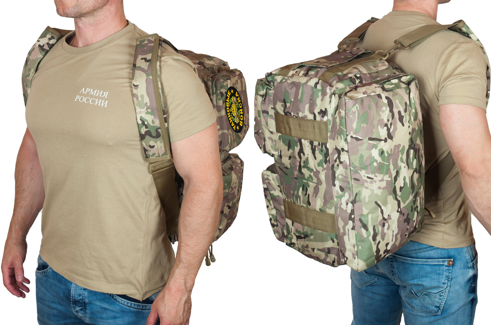 Надежная камуфляжная сумка с нашивкой Танковые Войска - купить онлайн