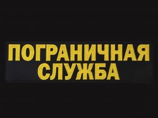 Надежная крутая толстовка с символикой Погранвойск СССР