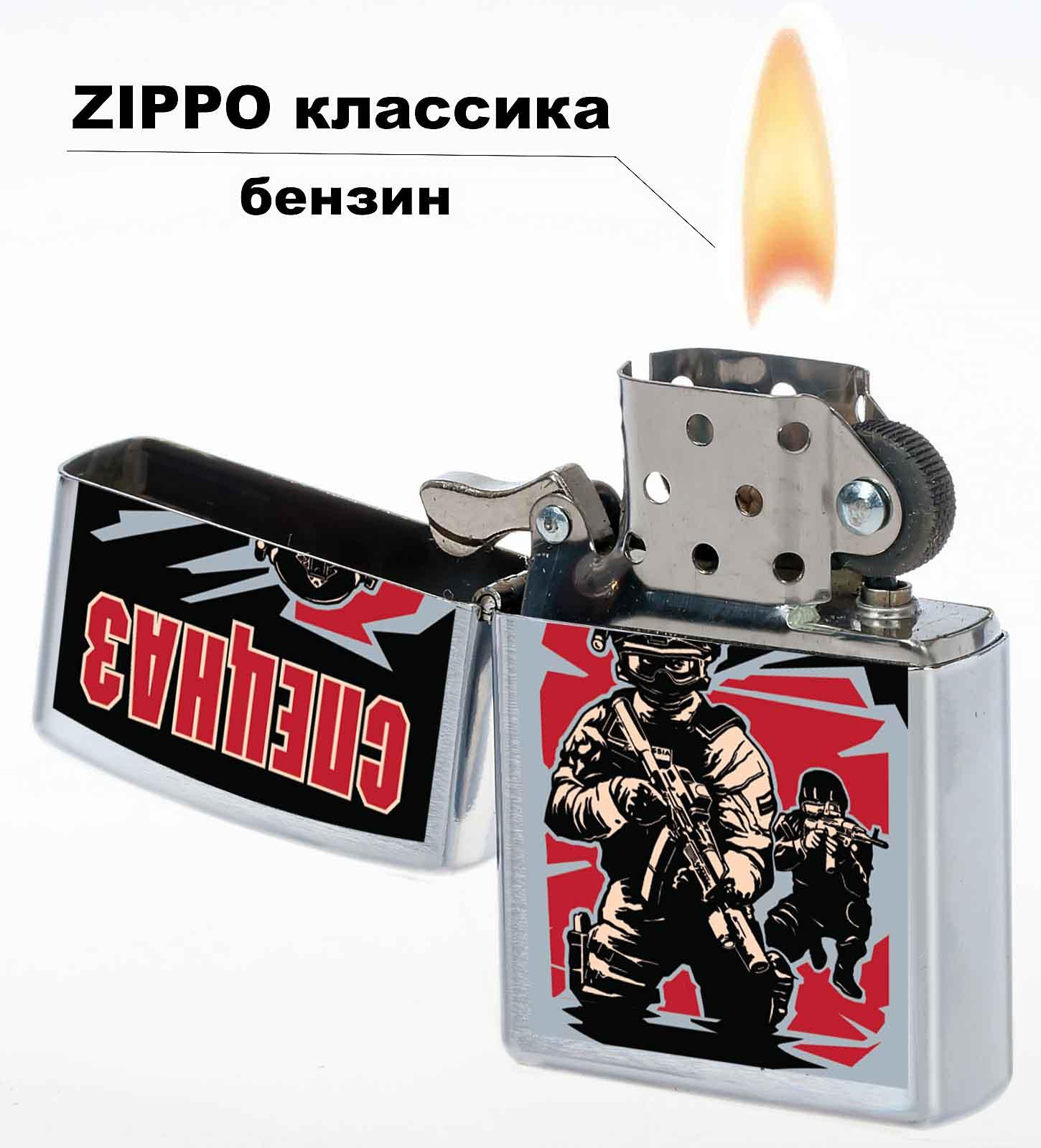 Надежная металлическая зажигалка Спецназ - заказать онлайн