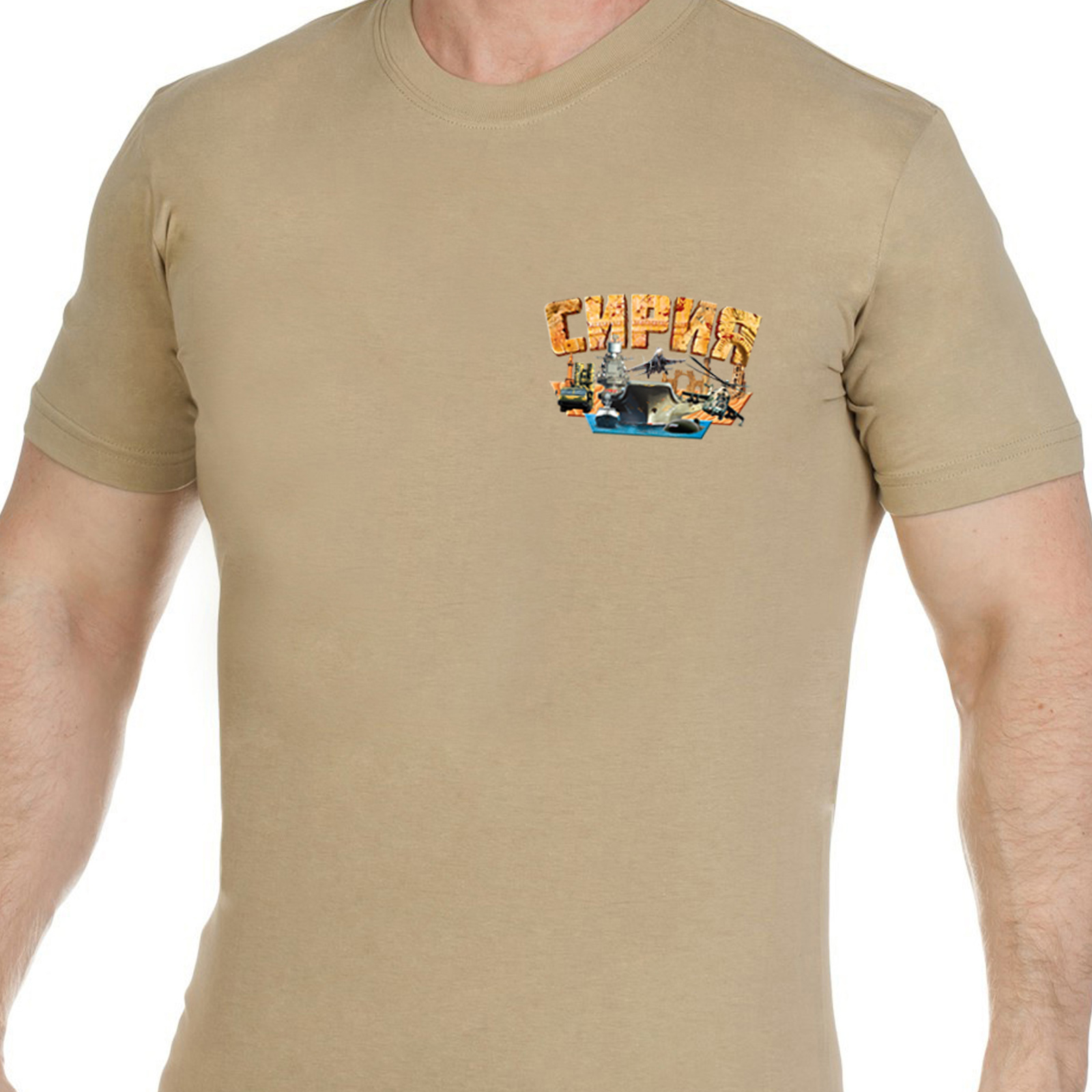 Надежная песочная футболка СИРИЯ