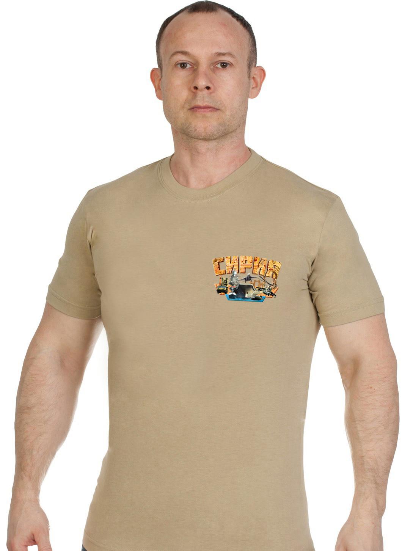 Купить надежную песочную футболку СИРИЯ в подарок мужчине