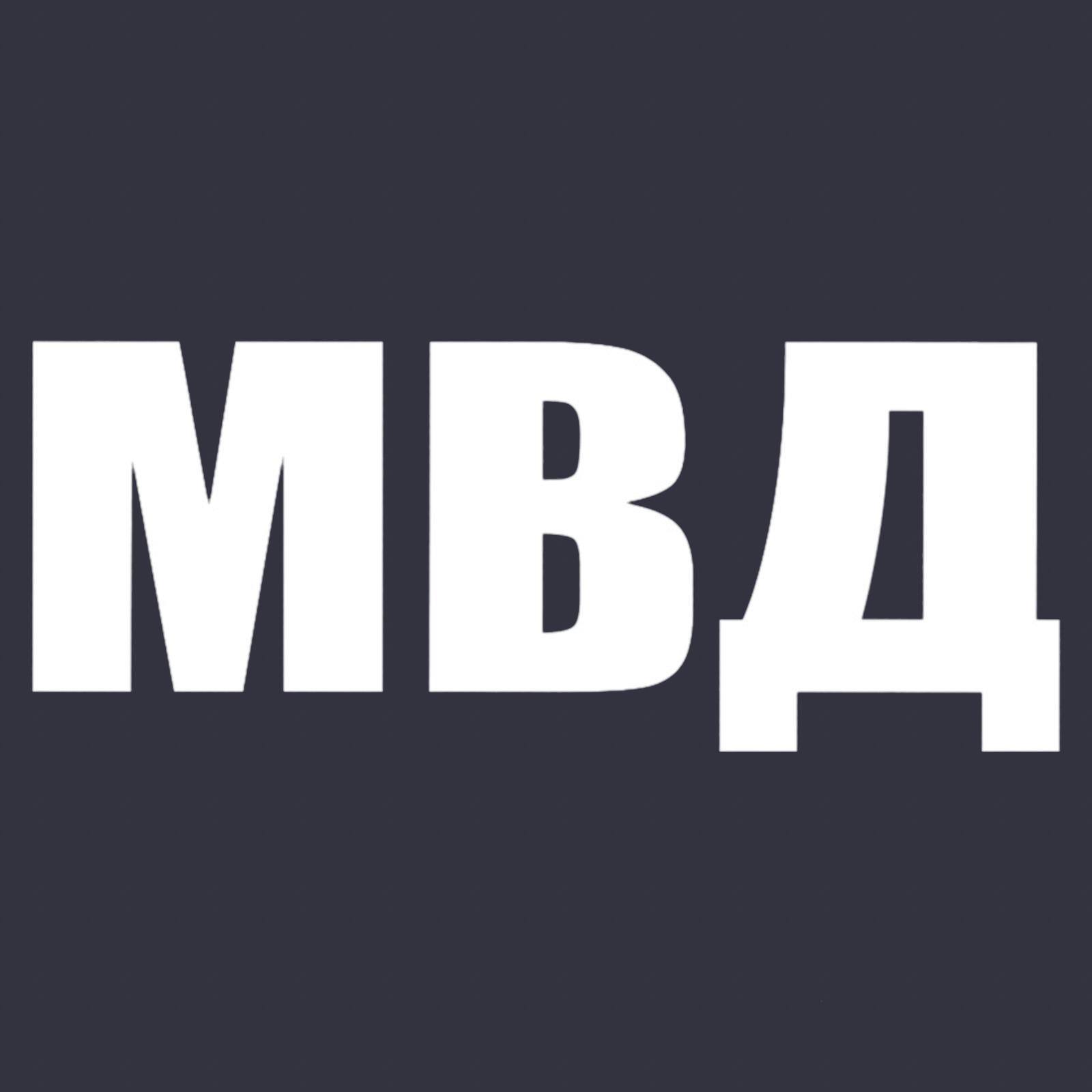 Купить надежную темно-синюю бейсболку с термонаклейкой МВД онлайн с доставкой