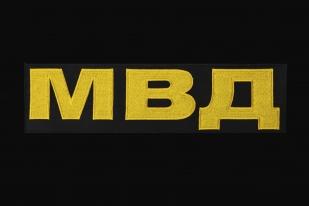 Надежная толстовка с символикой МВД на груди и спине