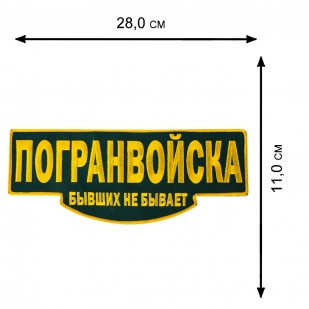 Надежная толстовка с символикой Погранвойск на груди и спине