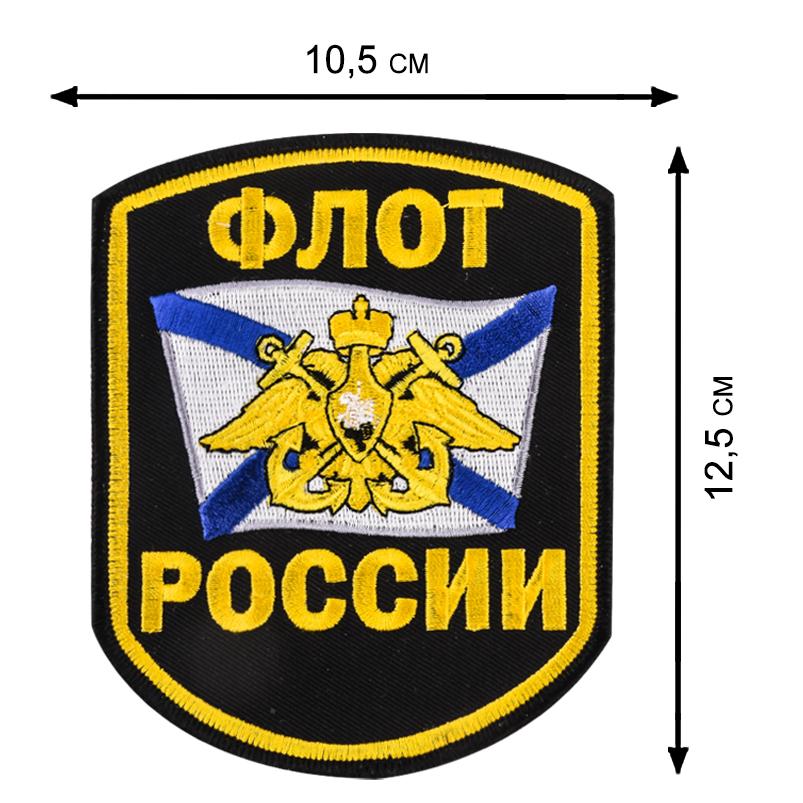 Надежный армейский рюкзак с нашивкой Флот России