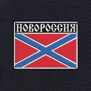 Надежный городской рюкзак с нашивкой Новороссия купить по разумной цене
