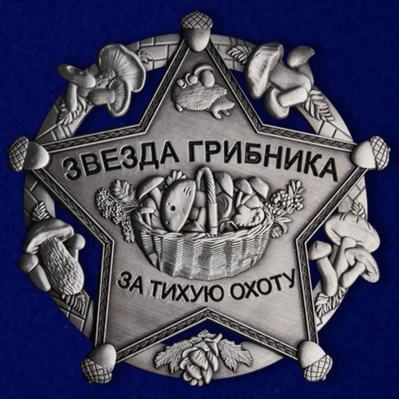 Медаль грибнику – За тихую охоту