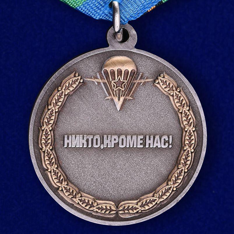 Награда на 85 лет ВДВ-оборотная сторона