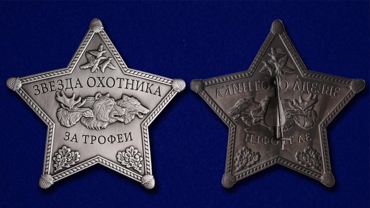 "Звезда охотника ""За трофеи"" - аверс и реверс"