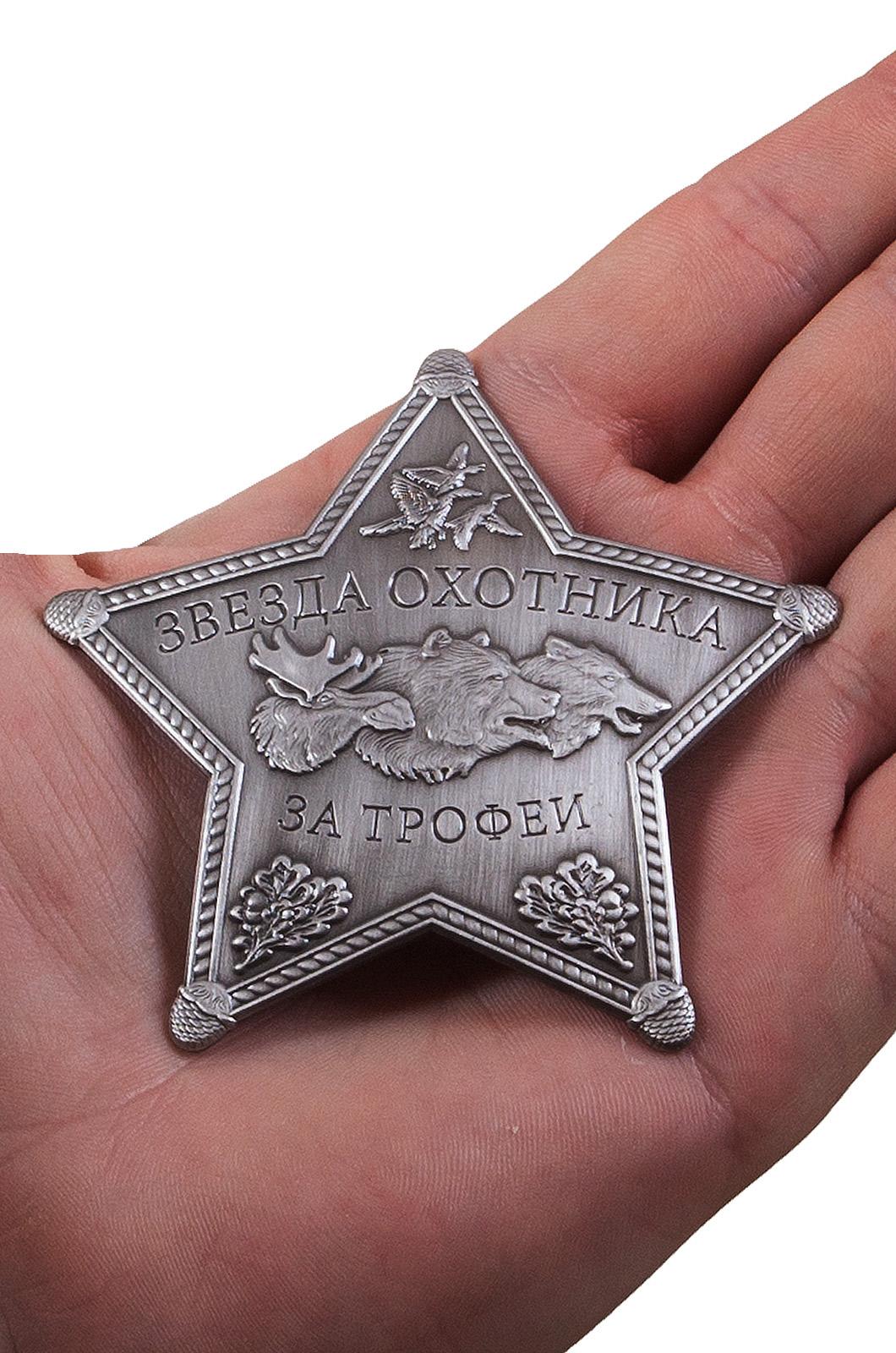 """Звезда охотника """"За трофеи"""" с доставкой"""