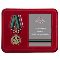 Наградная медаль За службу в Автобате - в футляре