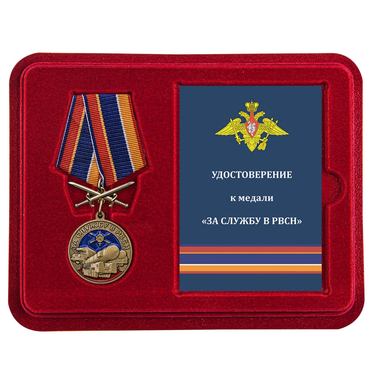 Купить медаль За службу в РВСН по экономичной цене