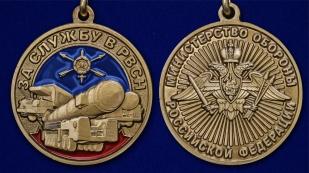 Наградная медаль За службу в РВСН - аверс и реверс
