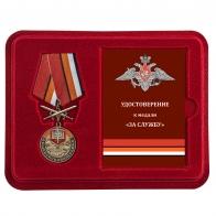 Наградная медаль 58 Общевойсковая армия За службу - в футляре