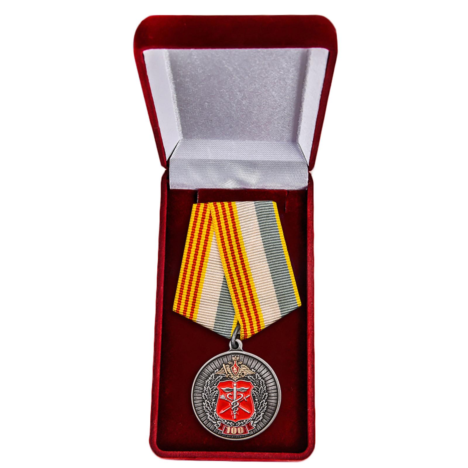 Наградная медаль 100 лет Финансово-экономической службе МО РФ