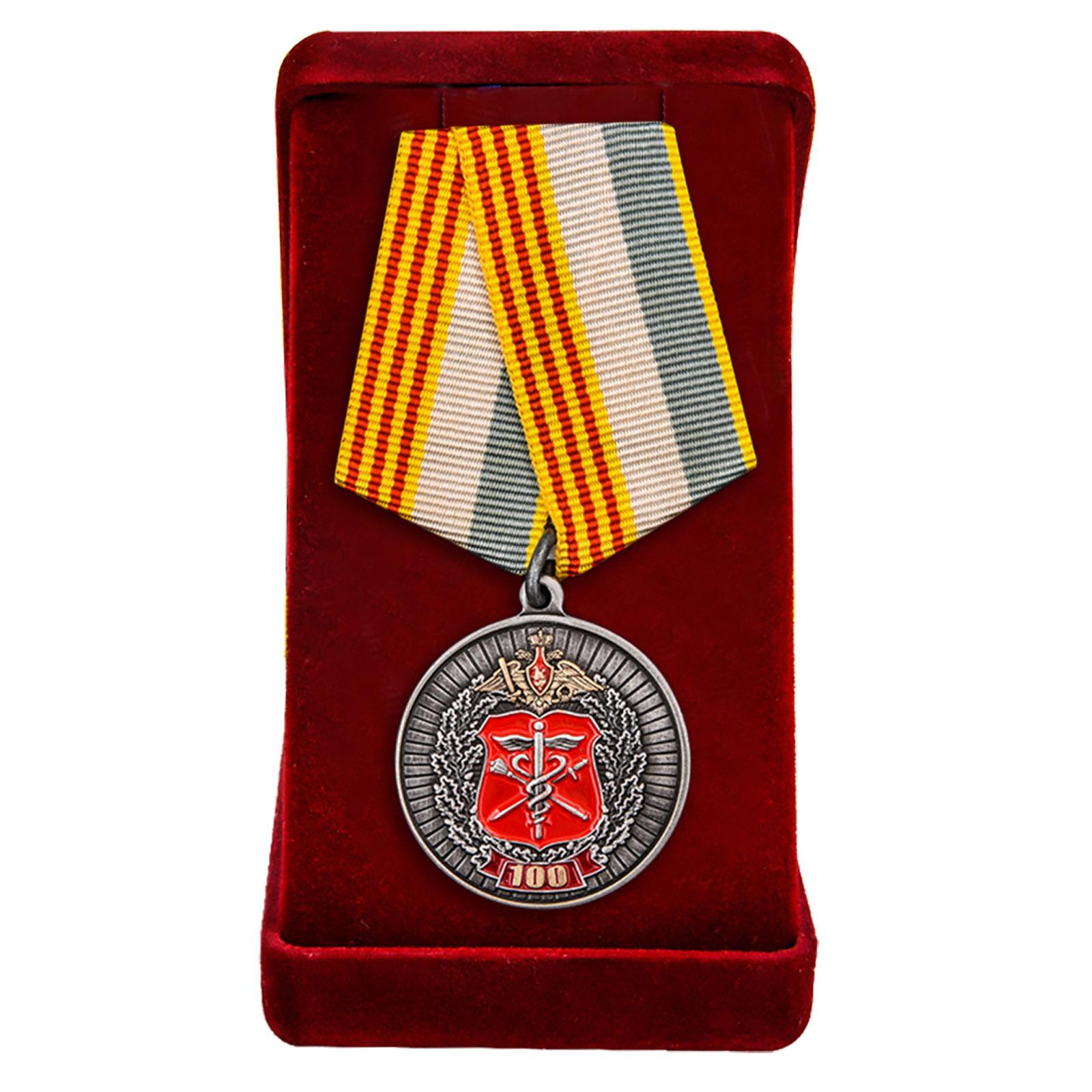 Купить медаль 100 лет Финансово-экономической службе МО РФ с доставкой