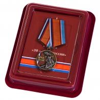 Наградная медаль 30 лет МЧС России - в футляре