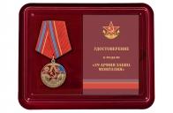 Наградная медаль 39 Армия ЗАБВО. Монголия