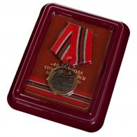 Наградная медаль 40 лет ввода Советских войск в Афганистан - в футляре