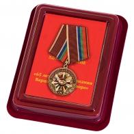 Наградная медаль «65 лет Варшавскому договору» - в подарочном футляре с пластиковой прозрачной крышкой - в футляре