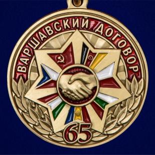 Наградная медаль «65 лет Варшавскому договору» - в подарочном футляре с пластиковой прозрачной крышкой