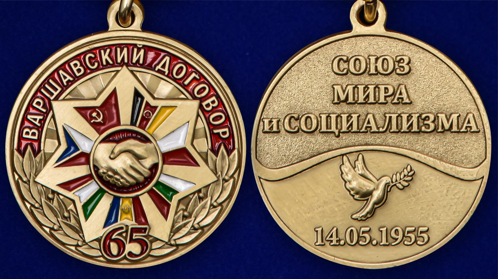 Наградная медаль «65 лет Варшавскому договору» - в подарочном футляре с пластиковой прозрачной крышкой - аверс и реверс