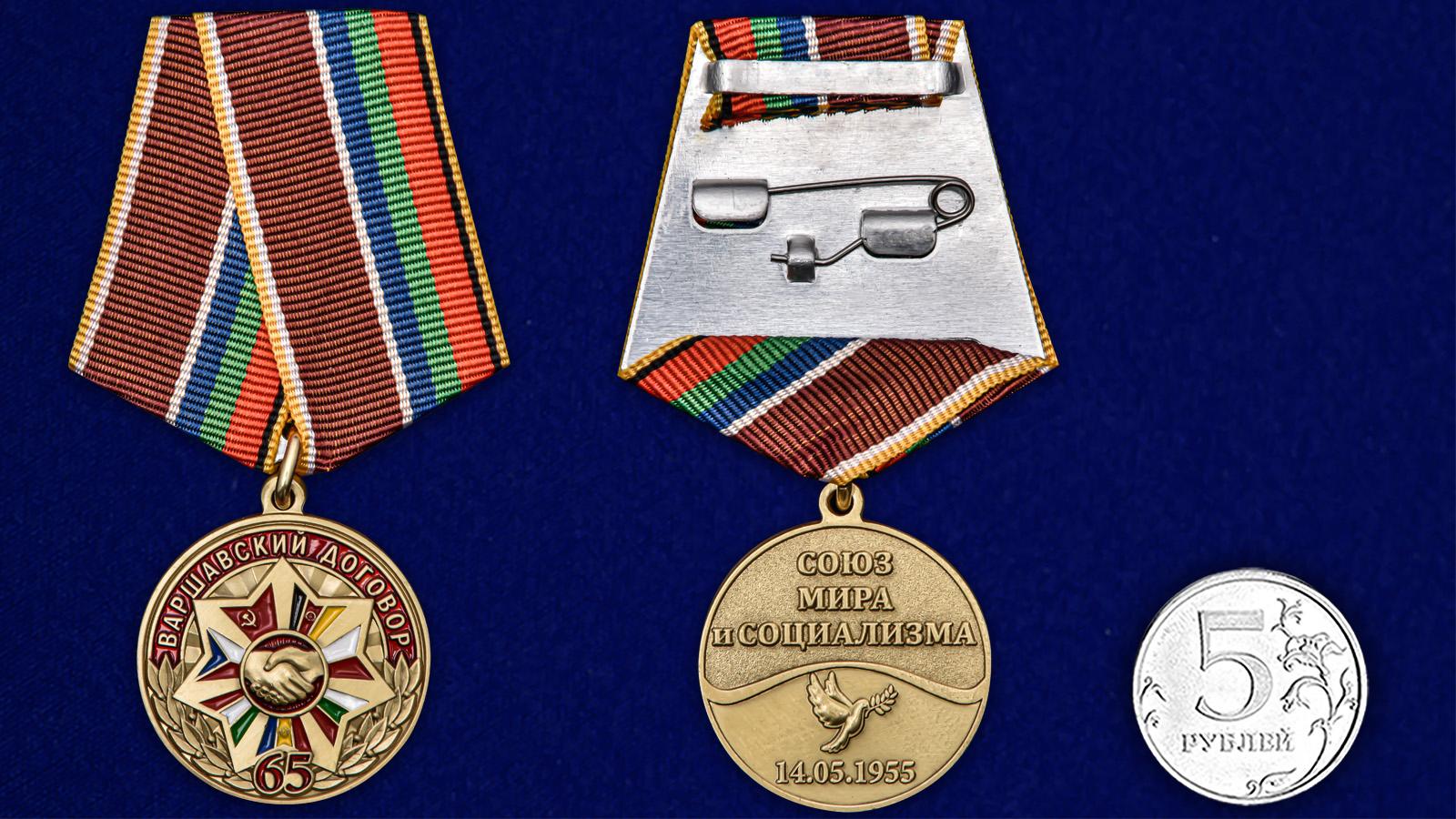 Наградная медаль «65 лет Варшавскому договору» - в подарочном футляре с пластиковой прозрачной крышкой- сравнительный вид