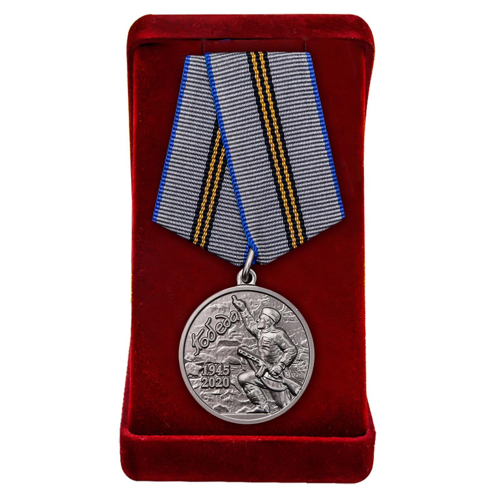 Купить наградную медаль 75 лет Победы в ВОВ 1941-1945 гг. в подарок