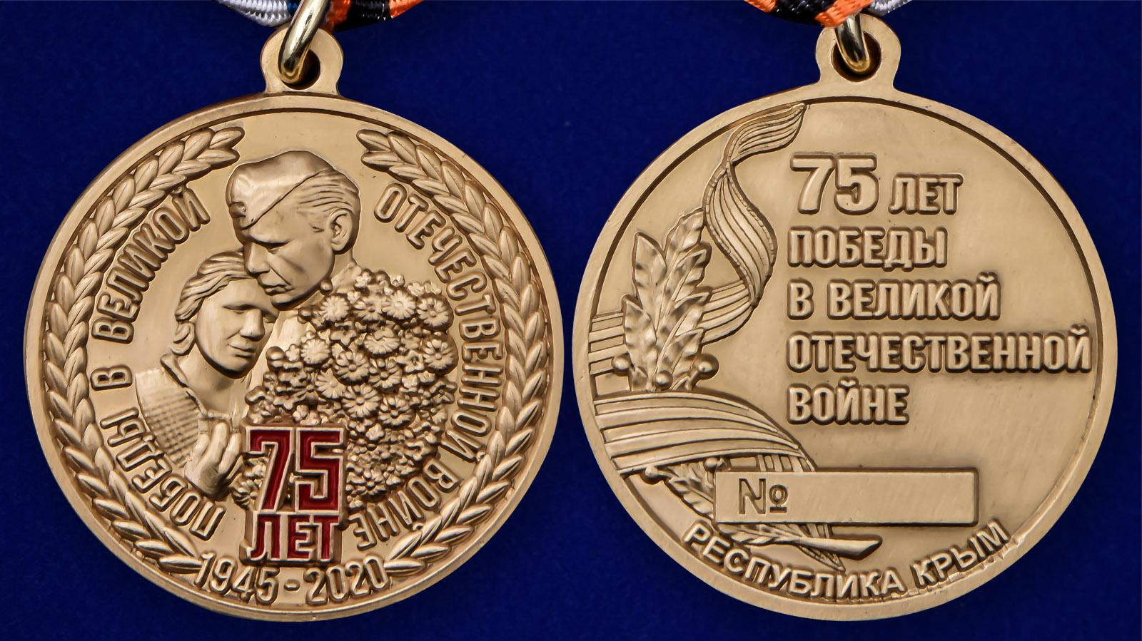Наградная медаль 75 лет Победы в ВОВ Республика Крым - аверс и реверс