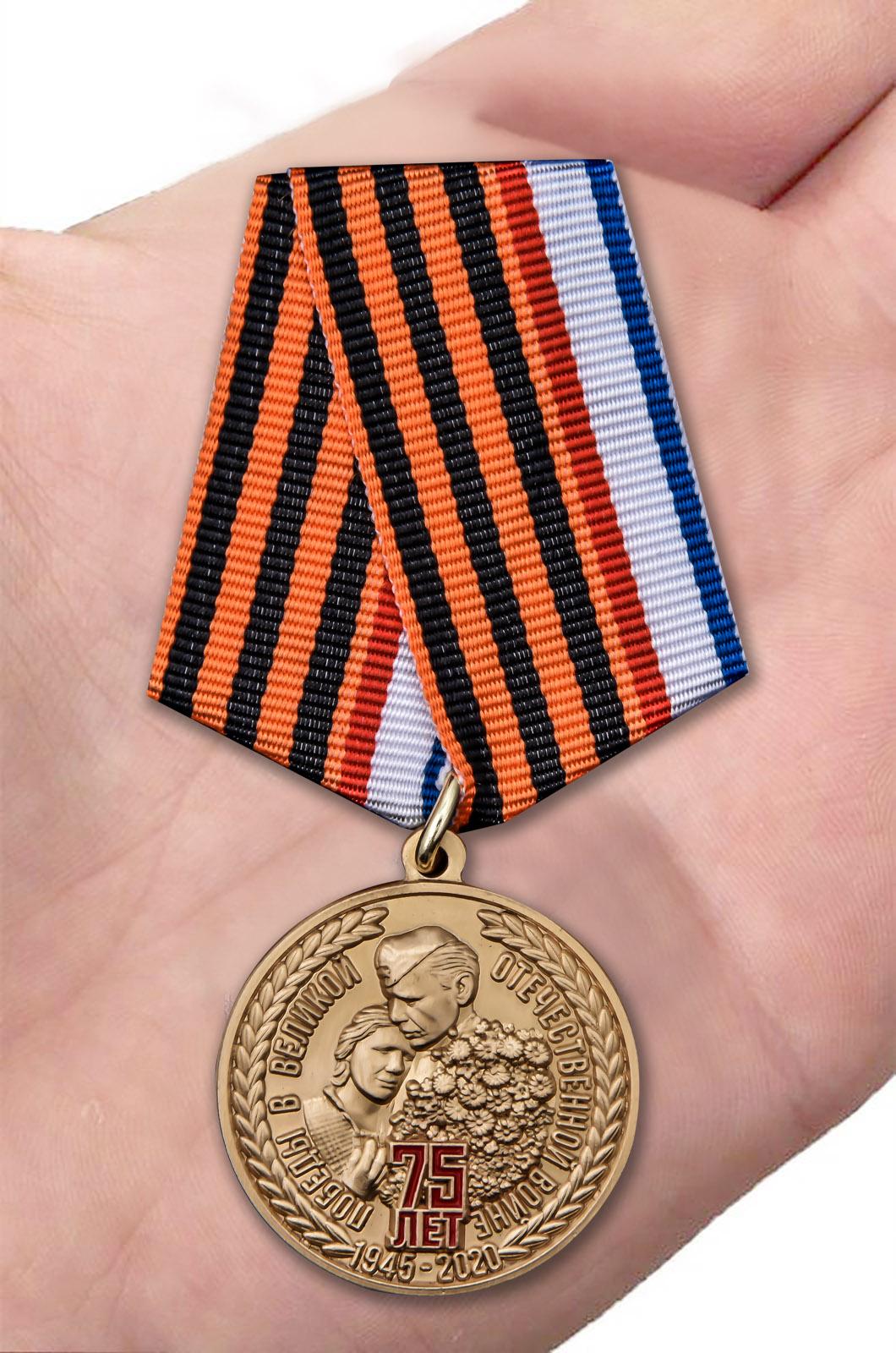 Наградная медаль 75 лет Победы в ВОВ Республика Крым - вид на ладони