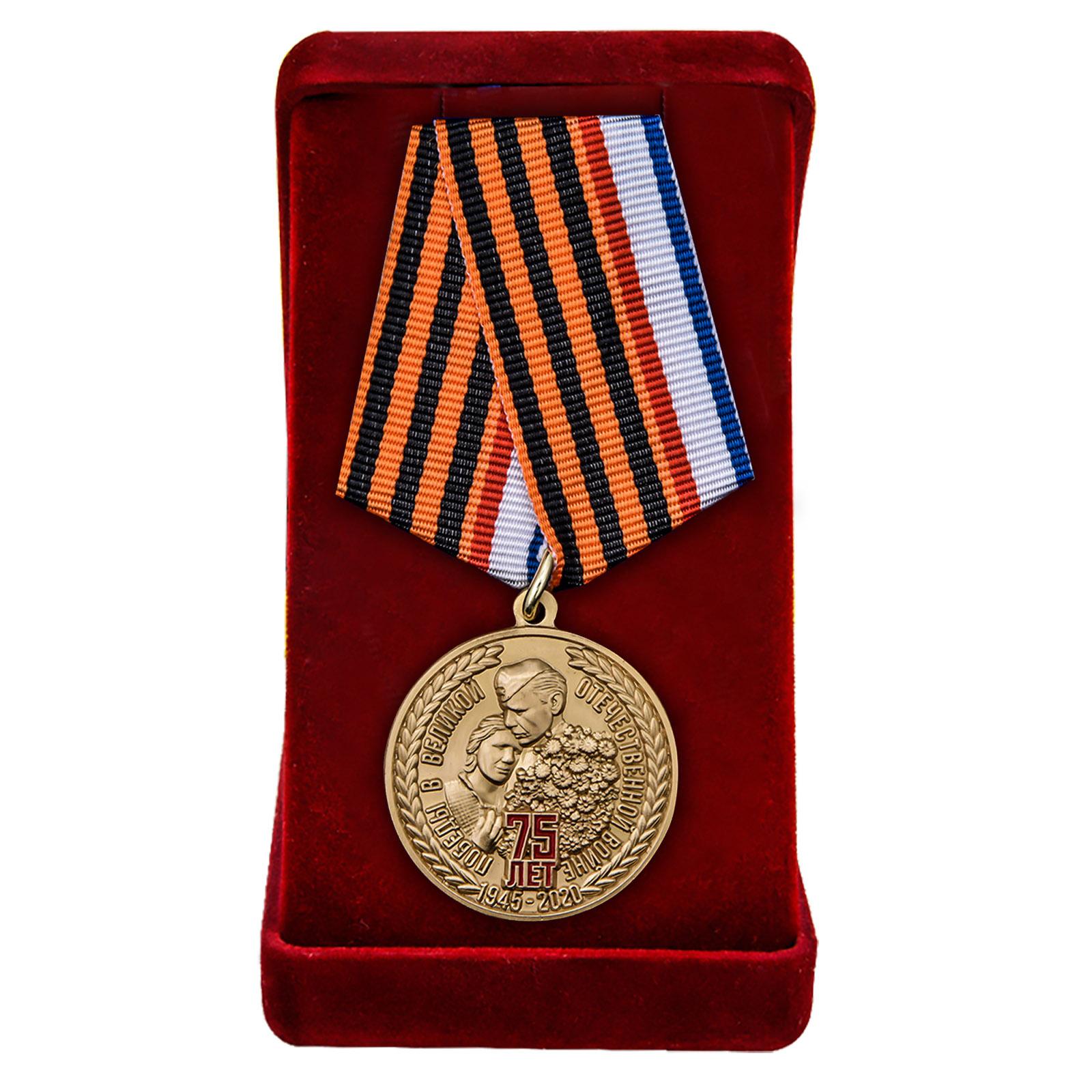 Купить наградную медаль 75 лет Победы в ВОВ Республика Крым в подарок