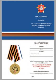 Наградная медаль 75 лет Победы в ВОВ Республика Крым - удостоверение