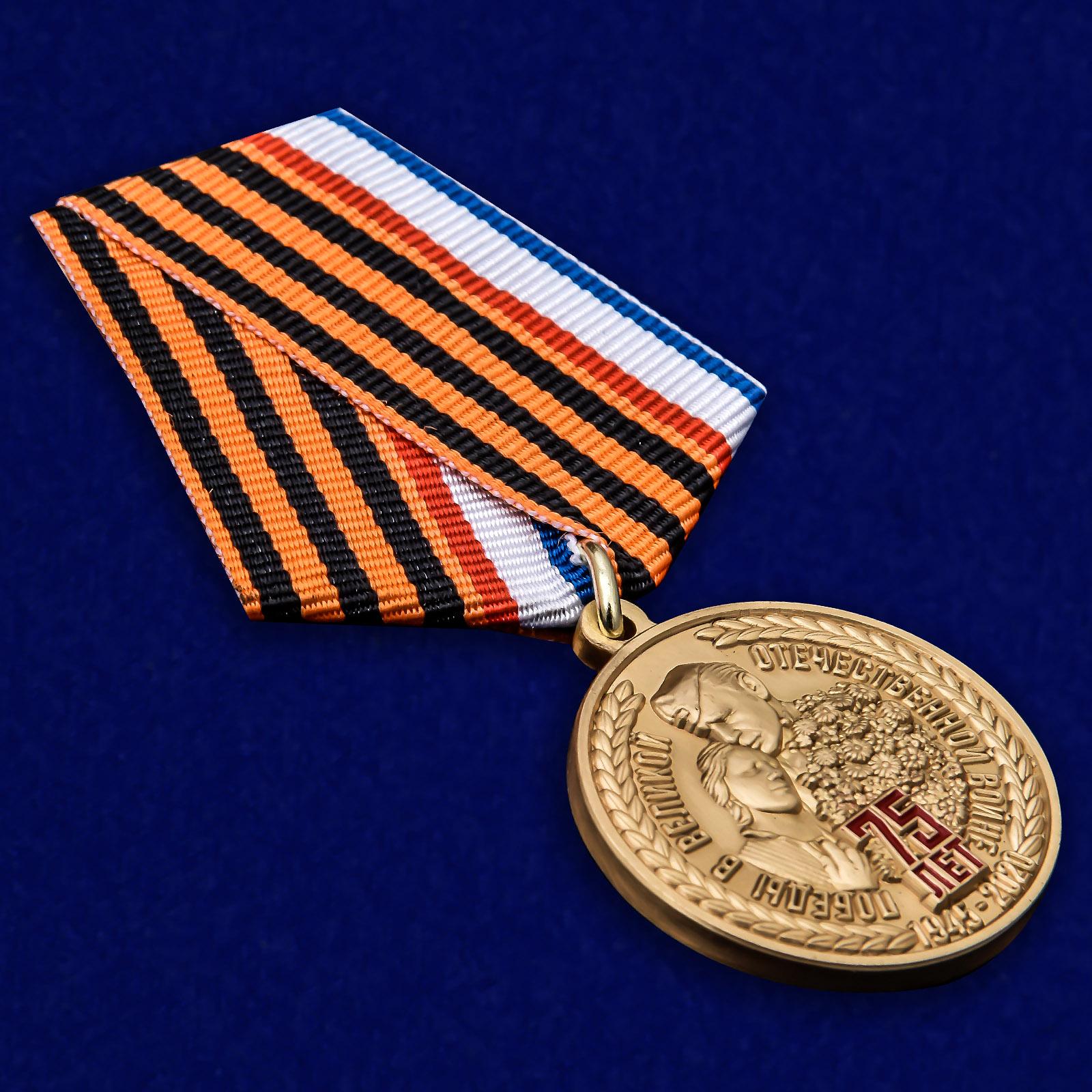 Наградная медаль 75 лет Победы в ВОВ Республика Крым - общий вид