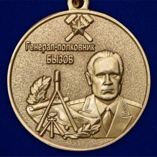 Наградная медаль Генерал-полковник Бызов МО РФ