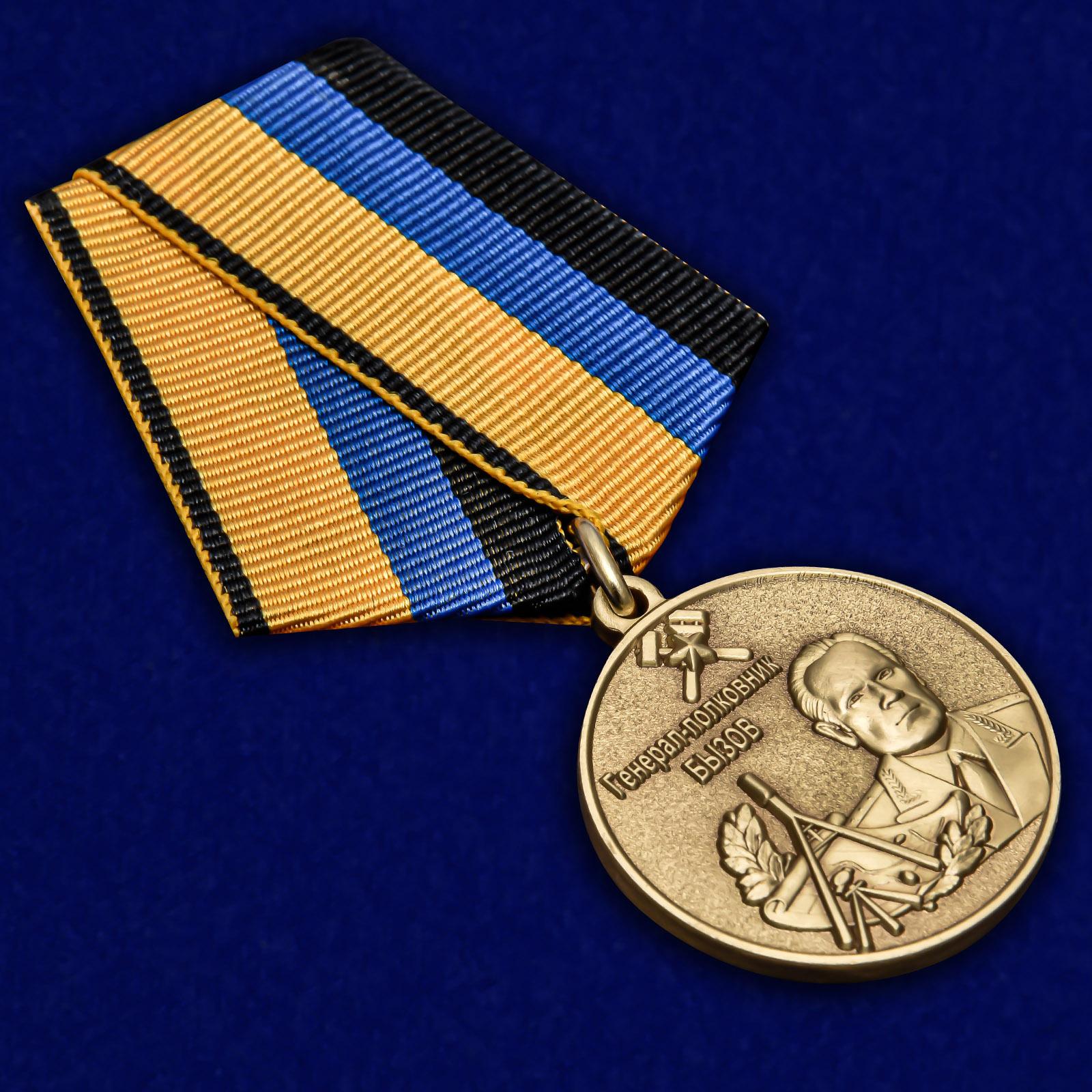 Наградная медаль Генерал-полковник Бызов МО РФ - общий вид