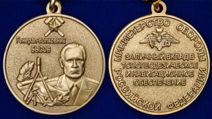 Наградная медаль Генерал-полковник Бызов МО РФ - аверс и реверс