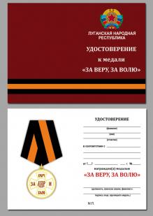 """Наградная медаль ЛНР """"За Веру и Волю"""" - удостоверение"""