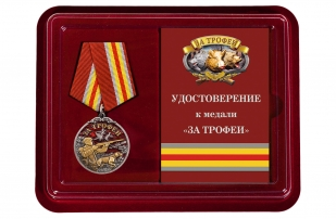 Наградная медаль лучшему охотнику За трофеи